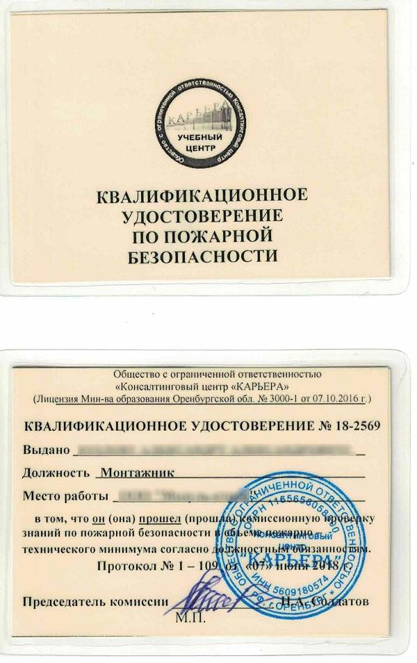 Квалификационное удостоверение по пожарной безопасности